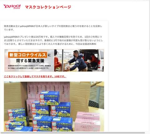 Yahoo japan domain scam